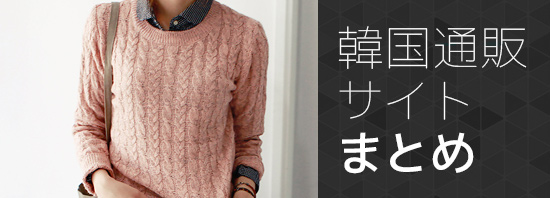 korea_fashionsite_03