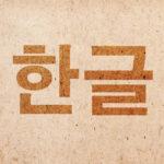 韓国語無料で覚えよう!韓国人がおすすめするYOUTUBE講座